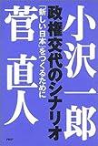 政権交代のシナリオ―「新しい日本」をつくるために