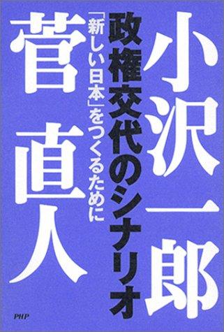 政権交代のシナリオ―「新しい日本」をつくるためにの詳細を見る