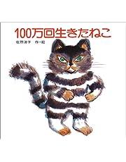 100万回生きたねこ (講談社の創作絵本)