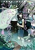 すべての人類を破壊する。それらは再生できない。 (8) (角川コミックス・エース)