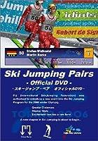 スキージャンプ・ペア オフィシャルDVD