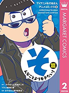 TVアニメおそ松さんアニメコミックス 2巻 表紙画像
