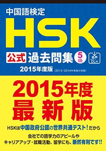 『中国語検定HSK公式過去問集5級[2015年度版]音声DL付 (中国語検定HSK公式過去問集2015年度版)』のトップ画像