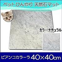 オシャレ大理石ペットひんやりマット可愛いゴージャスデザイン(カラー:ナチュラル) 40×40cm peti charman