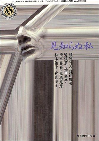 見知らぬ私 (角川ホラー文庫)