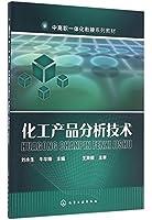 化工产品分析技术(刘永生)