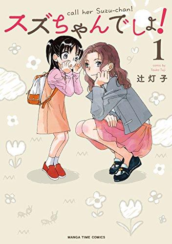 スズちゃんでしょ! 1巻 (まんがタイムコミックス)