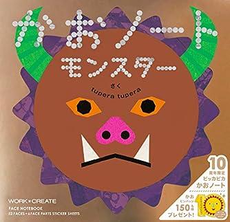 かおノートモンスター 10周年限定カバー (WORK x CREATEシリーズ)