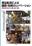 福祉転用による建築・地域のリノベーション: 成功事例で読みとく企画・設計・運営