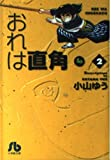 おれは直角 (2) (小学館文庫)