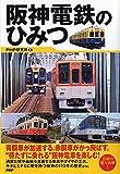 阪神電鉄のひみつ
