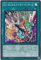 遊戯王 第11期 DBGC-JP009 Ga-P.U.N.K.ワイルド・ピッキング