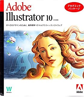 Adobe Illustrator 10 Windows アカデミック版