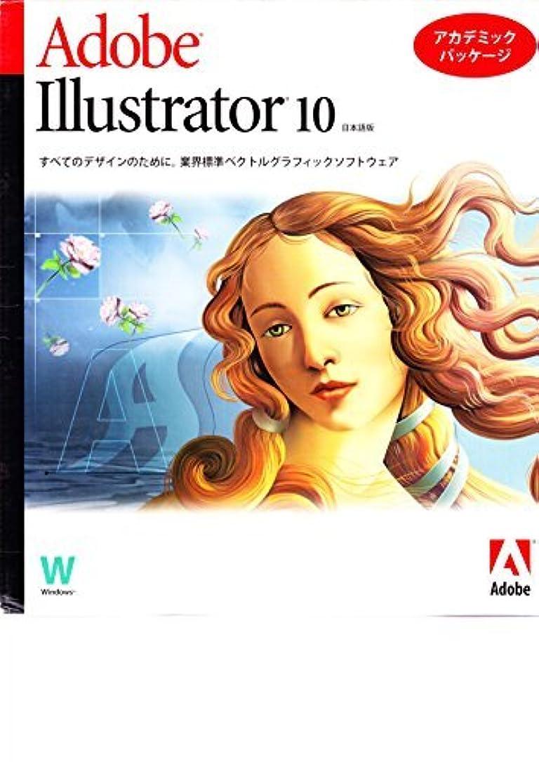 シチリアボンド自宅でAdobe Illustrator 10 Windows アカデミック版