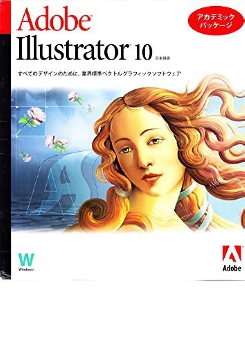バン受粉者合法Adobe Illustrator 10 Windows アカデミック版