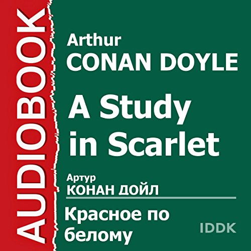 A Study in Scarlet [Russian Edition] cover art