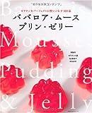 ババロア・ムース・プリン・ゼリー―ゼラチンをパーフェクトに使いこなす100品 (主婦の友生活シリーズ)