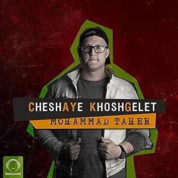 Cheshaye Khoshgelet
