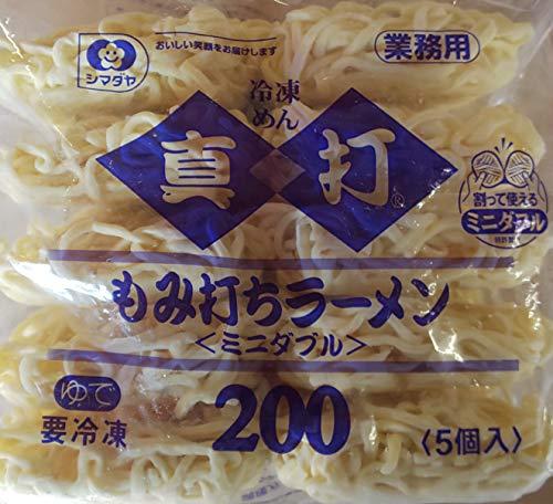シマダヤ 真打 もみ打ち ラーメン ( ミニダブル )  200g×40個 業務用 冷凍