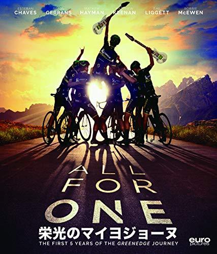 栄光のマイヨジョーヌ Blu-ray版