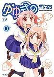 ゆゆ式 10巻 (まんがタイムKRコミックス)