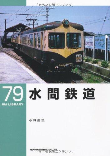 水間鉄道 (RM LIBRARY(79))