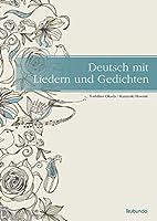 歌と詩で考えるドイツ語