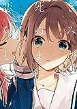 きみが死ぬまで恋をしたい: 2【イラスト特典付】 (百合姫コミックス)