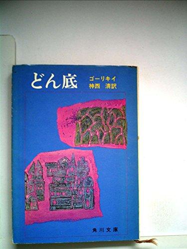 どん底 (1957年) (角川文庫)の詳細を見る