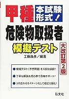 51X6jm0Ac0L. SL200  - 危険物取扱者試験 01