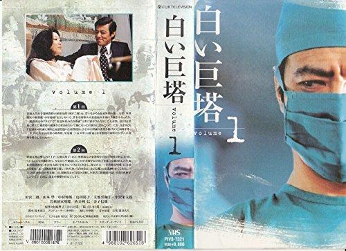 白い巨塔(1) [VHS]