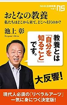 [池上 彰]のおとなの教養 私たちはどこから来て、どこへ行くのか? (NHK出版新書)