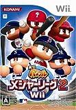 「実況パワフルメジャーリーグ2」の画像