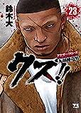 クズ!! ~アナザークローズ九頭神竜男~ 23 (23)