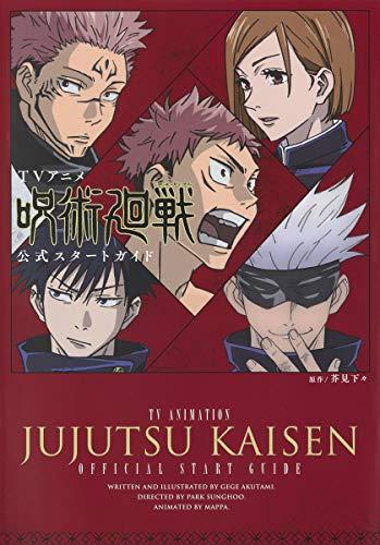 TVアニメ 呪術廻戦 公式スタートガイド (愛蔵版コミックス)