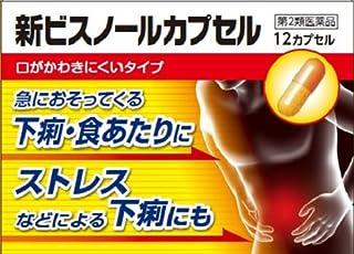 【第2類医薬品】新ビスノールカプセル 12カプセル