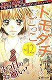 トモダチごっこ プチデザ(12) (デザートコミックス)