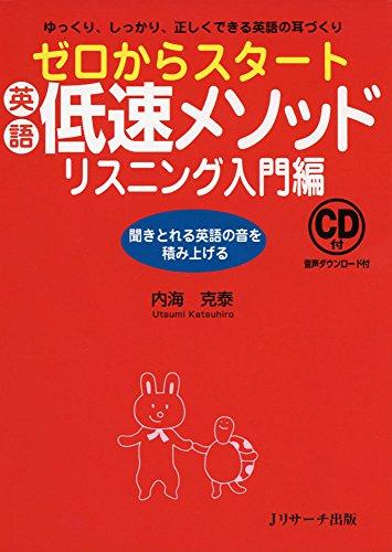 Jリサーチ出版『ゼロからスタート英語低速メソッド リスニング入門編』