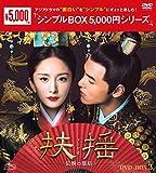 扶揺(フーヤオ)~伝説の皇后~ DVD-BOX3<シンプルBOX 5,000円シリーズ>[DVD]