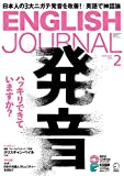 [音声DL付]ENGLISH JOURNAL (イングリッシュジャーナル) 2020年2月号 ~英語学習・英語リスニングのための月刊誌 [雑誌]