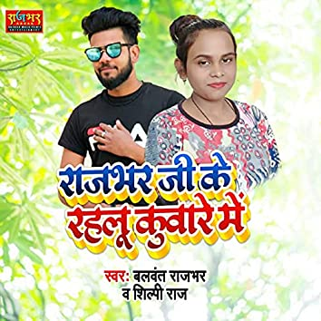 Rajbhar Ji Ke Rahlu Kumar Me