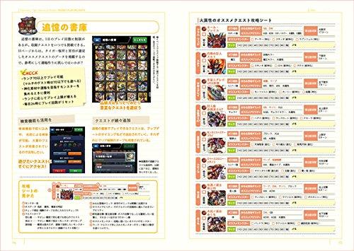 『モンスターマガジン No.31 (カドカワゲームムック)』の2枚目の画像