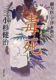 毒死-蘭方医 宇津木新吾(8) (双葉文庫)