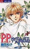 P.P.すくらんぶる(1) (フラワーコミックス)