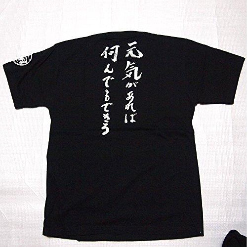 アントニオ猪木 闘魂Tシャツ(元気があれば何んでもできる) Lサイズ/元気になるメッセージ入り
