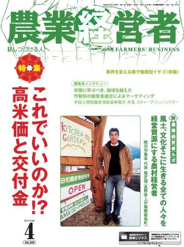 農業経営者 2013年4月号(205号) 特集:これでいいのか!? 高米価と交付金