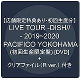 【店舗限定特典あり・初回生産分】 LIVE TOUR -DISH//- 2019~2020 PACIFICO YOKOHAMA(初回生産限定盤) [DVD] + クリアファイル(R ver.) 付き