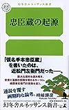 忠臣蔵の起源 (幻冬舎ルネッサンス新書)