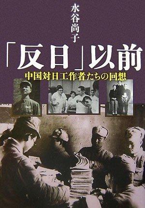 中国対日工作者たちの回想 「反日」以前の詳細を見る
