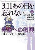 3.11 あの日を忘れない 5 ~希望への復興ドキュメンタリー作品集~ (Akita Documentary Collection)